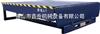 肇庆固定式登车桥湛江月台平台价格