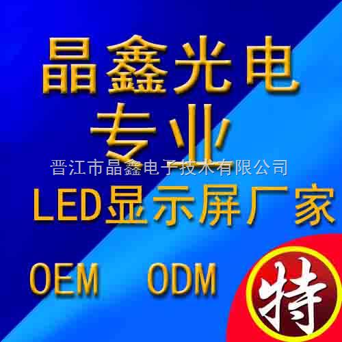 厦门LED显示屏厂家/显示屏LED单元板模组批发-晶鑫光电