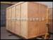 供应济南免熏蒸包装箱,济南免熏蒸包装箱价格厂家报价,质量Z优
